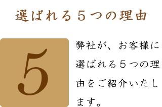 リフォームの愛媛かいしゅうやが選ばれる5つの理由